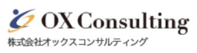 コンサルティング オックス